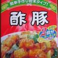 酢豚の素♪