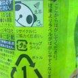 キリン☆生茶♪