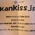 kankiss.jp ♪