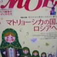 MOE 3月号 ♪