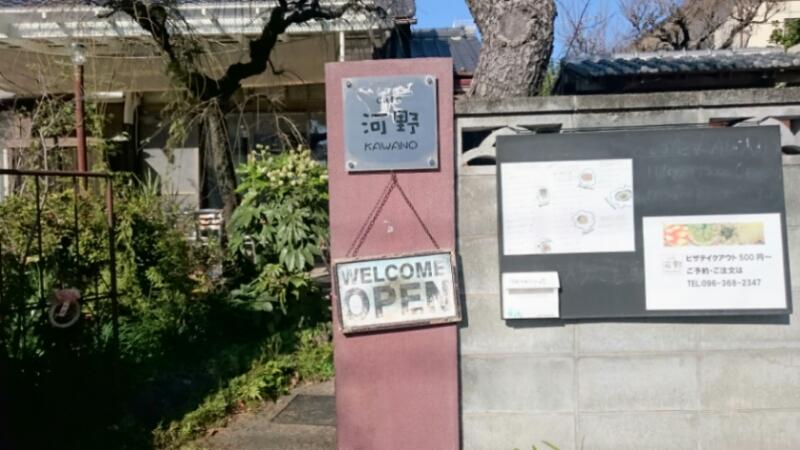 古民家カフェ☆河野♪
